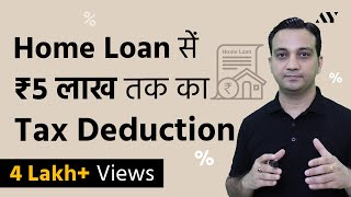 Home Loan Tax Benefit in 2019-20