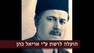تحميل اغاني اليهودية زكي افندي مراد - صلاة (1880-1946) MP3