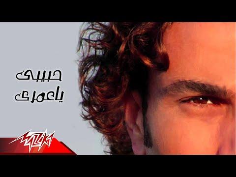 Amr Diab Songs Mp3