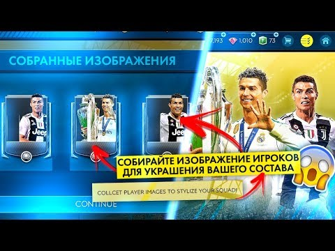 ЛИГА ЧЕМПИОНОВ И ЧЁРНАЯ ПЯТНИЦА - FIFA MOBILE 19 онлайн видео