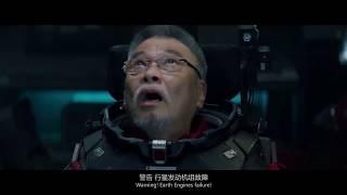 流浪地球(Wandering Earth)Chinese science fiction movies:Pushing the Earth out of the solar system?