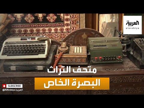 العرب اليوم - شاهد:  المتاحف الشخصية لسكان البصرة التمتعَ بالتراث