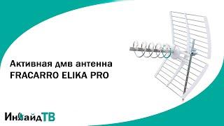 Активная дмв антенна FRACARRO ELIKA PRO