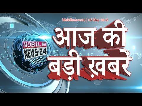 Nonstop news | आज की बड़ी ख़बरें | Breaking news | Today news | Speed news | News | Mobilenews 24.