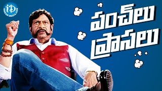 M S Narayana Comedy Punch Dialogues || All Time Telugu Punch Dialogues || Volume 01