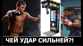 Популярные боксёры бьют автомат-грушу силомер