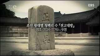 조선의 청백리