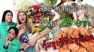 เฉลิมศรี : สั่งอาหารเว่อ ๆ ค่าส่ง 29 บาท คุ้มทุกที่ฟินทุกเขต 😸👾❤