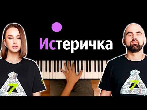 Artik & Asti - Истеричка ● караоке | PIANO_KARAOKE ● ᴴᴰ + НОТЫ & MIDI
