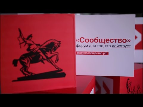 Форум «Сообщество», Уфа