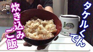 【タケルくんアレンジ飯】トラックの車内で、炊き込み御飯を作って喰らう!
