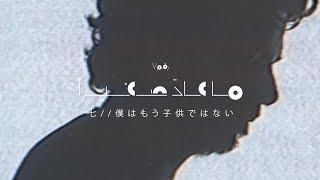 Cairokee - Ma A'ad Sagheran (Ft. Sary Hany) / كايروكي - ما عاد صغيراً تحميل MP3
