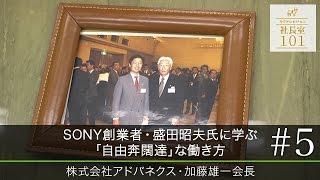 アドバネクス5SONY創業者・盛田昭夫氏に学ぶ「自由闊達」な働き方