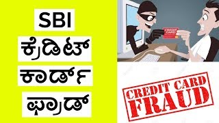 SBI Credit Card Fraud in Kannada | Cyber Expert Naavi