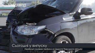 Випуск новин на ПравдаТут за 18.06.19 (13:30)