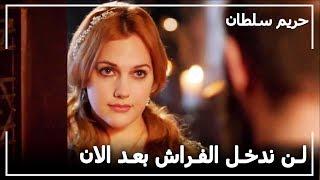 السلطان سليمان لم يدخل هرم لفراشه -  حريم السلطان الحلقة 40
