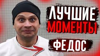 ФЕДЯ МАСЛОВ - ЛУЧШИЕ МОМЕНТЫ #6