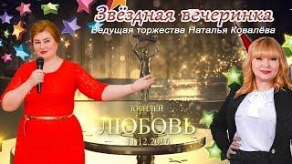 Звёздная вечеринка в честь юбилея женщины Любовь. Ведущая юбилея Наталья Ковалёва.