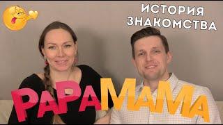 Креативная история знакомства с мужем знакомства украина инвалиды