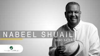 Nabeel Shuail ... Shno Sayer - 2020   نبيل شعيل ... شنو صاير - بالكلمات تحميل MP3