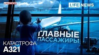 События авиакатастрофы А321