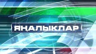 Яналыклар. эфир.16.10.18 - телеканал Нефтехим (Нижнекамск)