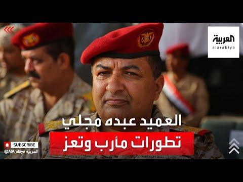 الجيش اليمني: نحقق تقدما في حجة.. وحسم المعارك ضد الحوثي خلال أيام