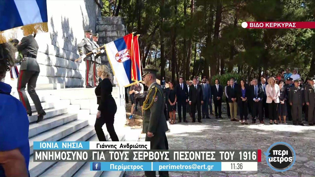 Μνημόσυνο για τους σέρβους πεσόντες του 1916   23/09/2021   ΕΡΤ