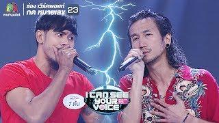เปราะบาง - Bodyslam Feat.ต้น | I Can See Your Voice -TH