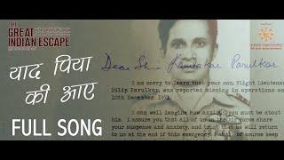Yaad Piya Ki Aaye | याद पिया की आए | Lyrical
