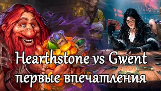 Hearthstone VS Gwent, первые впечатления