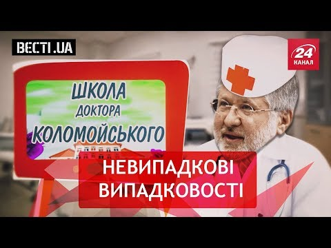 Вєсті.UA. Лікар для генпрокурора (видео)