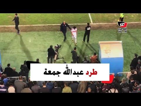 جماهير الزمالك تزلزل مدرجات بتروسبورت لحظة طرد عبدالله جمعة