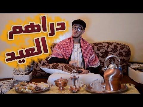 Mr SaLiMDZ I L'argent de l'Aïd - دراهم العيد I سليم و سليمان