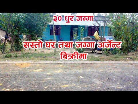 सस्तो घर अनी जग्गा तुरुन्त बिक्रिमा!! gharjaggabuy.com