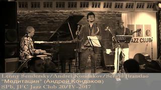 "Lenny Sendersky/Andrei Kondakov/Sergio Brandao - ""Медитация"" (Андрей Кондаков)"