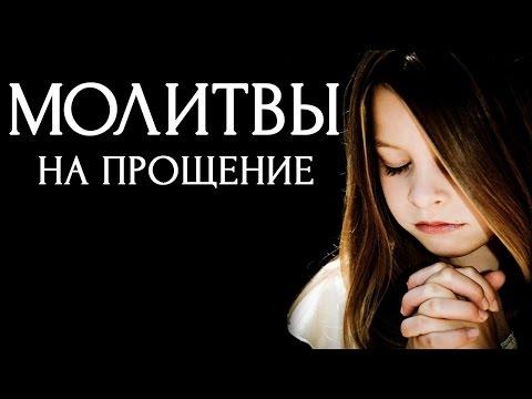 Короткие молитвы о прощении [Светлана Нагородная]