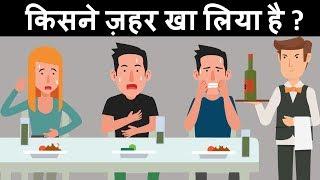 MYL: 9 हिंदी जासूसी और मजेदार पहेलियाँ   Riddles in Hindi   Mind Your Logic
