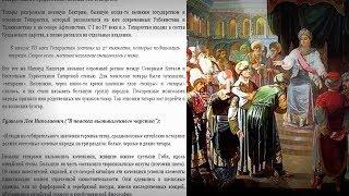 Ошибочное имя булгарского народа - татары
