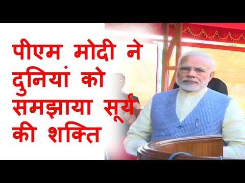 पीएम मोदी ने दुनिया को समझाया सूर्य की शक्ति | Pm Modi latest Speech | Modi News | MobileNews24.