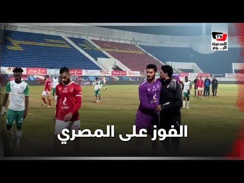 لاعبو الأهلي بالأحضان عقب الفوز على المصري بثلاثية