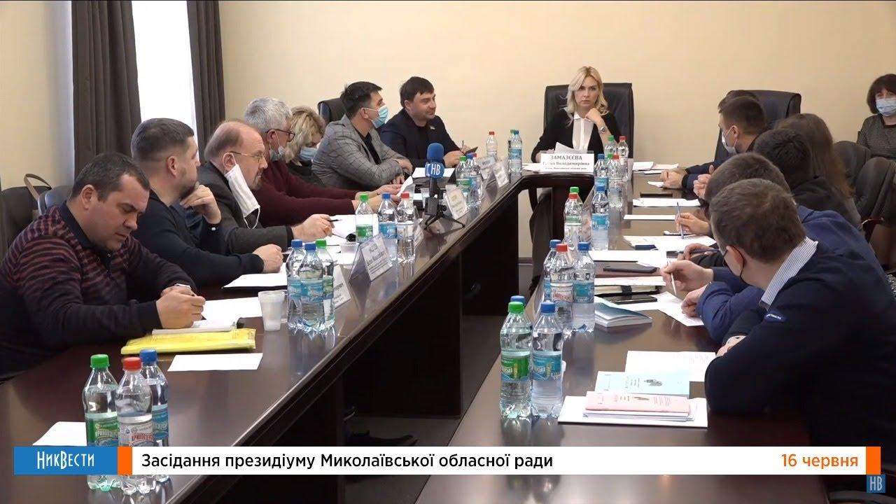Заседание президиума Николаевского областного совета