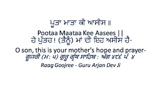 poota maata ki asees--alka yagnik - YouTube