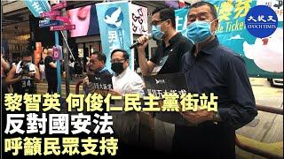 7月1日,黎智英、何俊仁出席民主黨街站,反對國安法,呼籲民眾支持  #香港大紀元新唐人聯合新聞頻道
