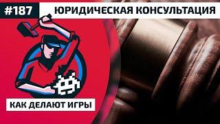 #КакДелаютИгры 187. Юридическая консультация