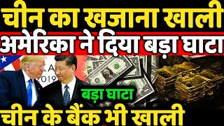 China Foreign Exchange Reserve Running Out Due To High Loss and Expenditure And Low Profit In Us ?