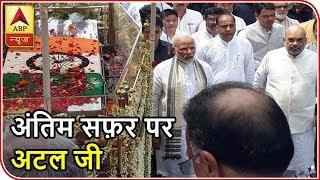 ABP News LIVE | Former PM Atal Bihari Vajpayee PASSED AWAY | His last journey | अंतिम यात्रा शुरू