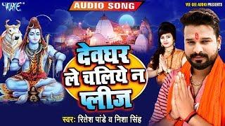 अबकी बार #रितेश पांडेय का यह गाना #देवघर में धूम मचा देगा | देवघर ले चलिये न प्लीज