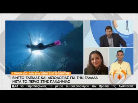 Βίντεο ελπίδας & αισιοδοξίας για την Ελλάδα κατά την περίοδο της πανδημίας του κορονοϊού |14/04/20