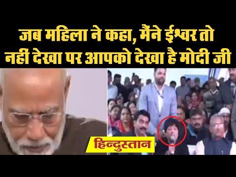 मैंने ईश्वर तो नहीं देखा पर आपको देखा, महिला की बात सुन भावुक हुए PM मोदी